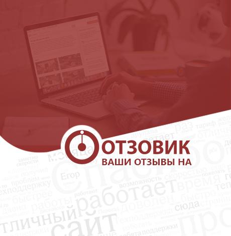 https://big-word.ru/wp-content/uploads/2021/01/otzovik-usluga.jpg