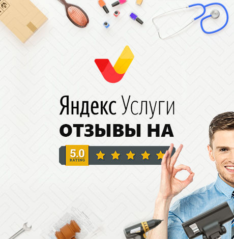https://big-word.ru/wp-content/uploads/2021/01/yandeks-uslugi.jpg